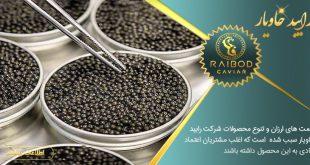 بهترین مراکز خرید و فروش خاویار در تهران