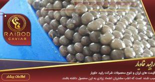 وضعیت صادرات خاویار پرورشی ایران