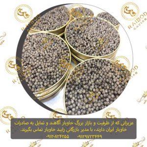 فروش خاویار در خوزستان