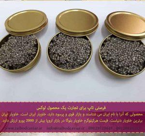 تولید انواع خاویار در مازندران