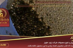 قیمت خاویار صادراتی ایران